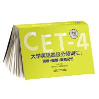 大学英语四级分频词汇:词根+图解+联想记忆(步客口袋书)