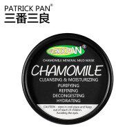 [当当自营]三番三良PATRICK PAN 洋甘菊矿物泥面膜-50g 深层清洁肌肤 改善粗糙肤质 保湿滋养 润泽 坚持