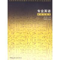 专业英语阅读与提高 武云霞