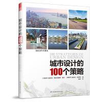 【二手旧书8成新】城市设计的0个策略 [西班牙]奥罗拉・费尔南德斯・佩尔 9787553786506