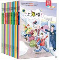 正版 数学帮帮忙 套装全25册 畅销儿童小学生多功能数学绘本图画故事书 让孩子爱上数学附赠导读手册 上车喽!我们的校报