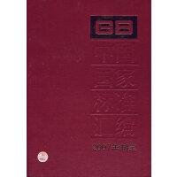 中国国家标准汇编 361 GB 21064~21098(2007年制定)