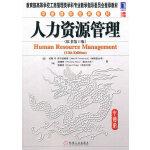 人力资源管理(原书第11版)(中美两位大师赵曙明和伊万切维奇的倾力之作)