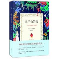 孩子们的书(奥普拉倾情推荐,《占有》作者A.S.拜厄特重磅新作,童书作家的孩子是否如童话一般幸福?)