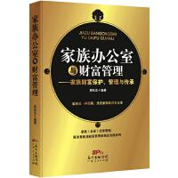 家族办公室与财富管理:家族财富保护、管理与传承