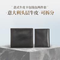 【网易严选 秒杀专区】意式牛皮卡包钱包两件套