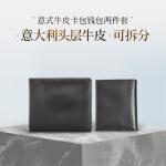 【919严选超品日 特价专区】网易严选 意式牛皮卡包钱包两件套