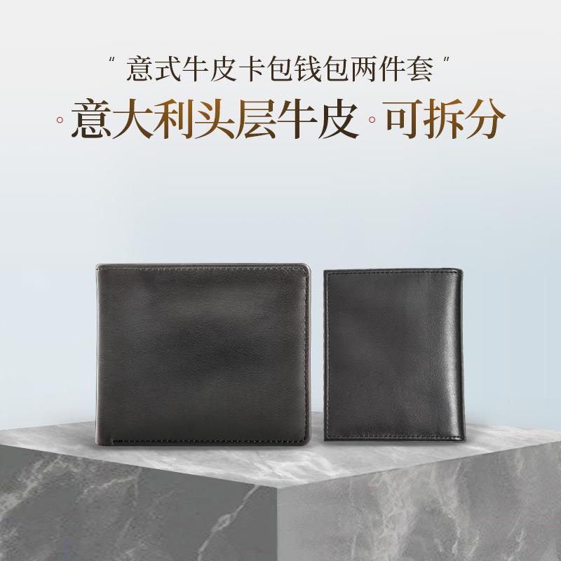 【网易严选 秒杀专区】意式牛皮卡包钱包两件套 意大利头层牛皮,可拆分为2包使用