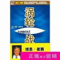 【二手旧书九成新管理】涡轮战略 /[美]博恩・崔西 华艺出版社