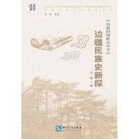 【旧书二手书9成新】边疆民族史新探 9787513020091 知识产权出版社