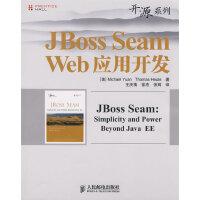 JBoss Seam Web应用开发