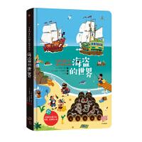 儿童场景认知磁力贴游戏书:海盗的世界