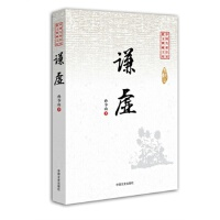 中国专业作家散文典藏文库:谦虚9787503455827