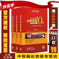 正版包票 家具终端业绩速增10倍课程大揭秘系统培训 王延广(20DVD)视频讲座光盘影碟片