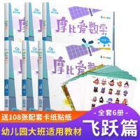 摩比爱数学飞跃篇全套6册幼儿数学启蒙3-6岁大班数学教材 幼儿园20 10 5十以内加减法 天天练数学分解与组成 学前
