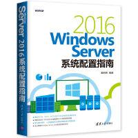 Windows Server 2016系统配置指南 AD RMS企业文档管理详解 Windows Server 2016