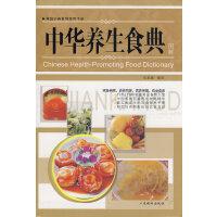 中华养生食典