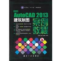 中文版AutoCAD2013建筑制图案例教程