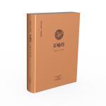百喻经:国学经典典藏版 全本布面精装