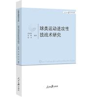 球类运动进攻性技战术研究(货号:A1) 余松林,常辉,范菲著 9787511526564 人民日报出版社书源图书专营店