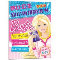 芭比公主.幼小衔接桥梁书英语篇1