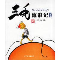 三毛流浪记(全集)彩图注音读物