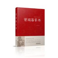 中国传统文化经典荟萃:曾国藩家书 [清] 曾国藩 9787534486319