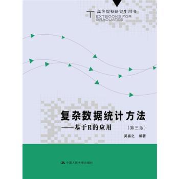 复杂数据统计方法——基于R的应用(第三版)(高等院校研究生用书) 吴喜之 9787300215945 中国人民大学出版社教材系列 全新正版图书