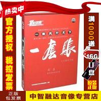 正版包票 一套账 刘淼(8VCD)解决两套账的七大方案视频讲座光盘影碟片