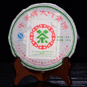 【两片一起拍】2007年中茶大叶青饼普洱茶老生茶357克/片