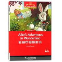 黑布林英语阅读 初二年级 3 爱丽丝漫游仙境 初中生英文版学习分级训练课外读物 八年级上下册名著小说