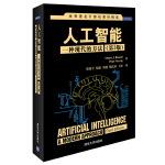 人工智能:一�N�F代的方法(第3版)(世界著名�算�C教材精�x)