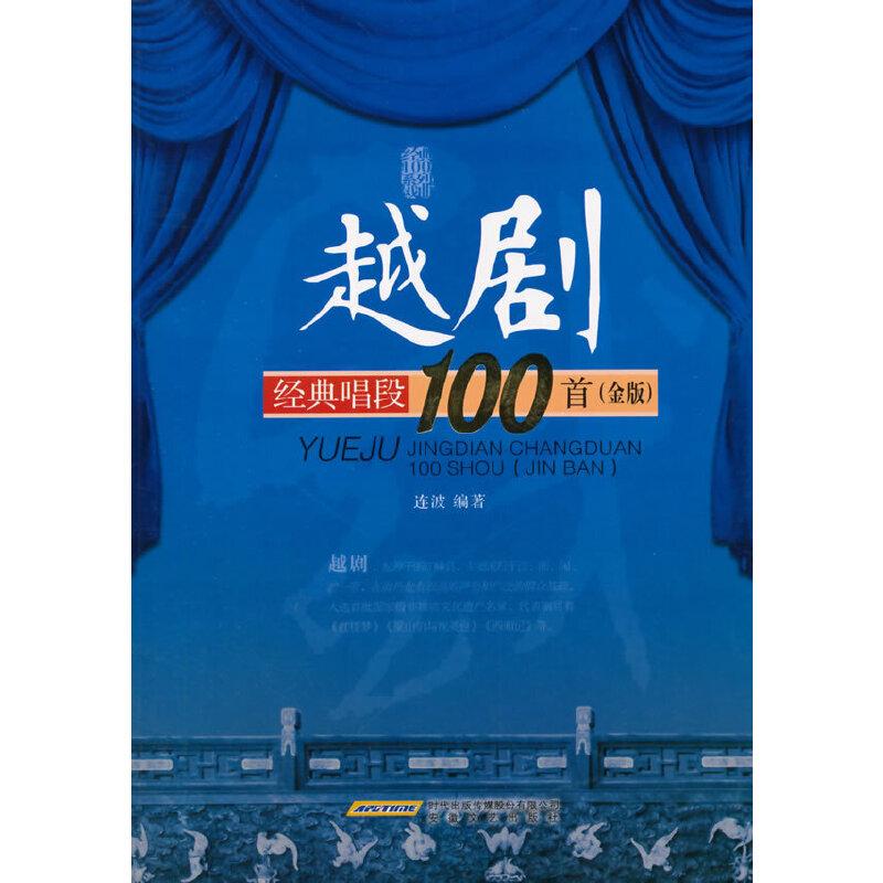 越剧经典唱段100首(金版)