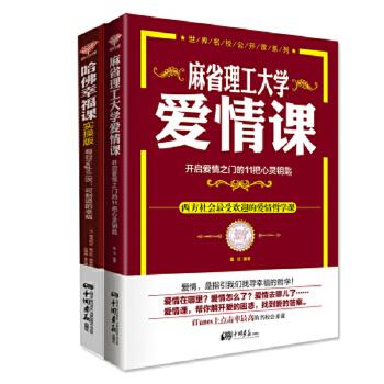 世界名校公开课系列(哈佛幸福课、麻省理工大学爱情课)