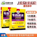 专四阅读180篇 赠译文 2020新题型 视频学习 英语专业四级 TEM4 华研外语
