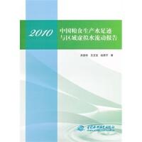 2010中国粮食生产水足迹与区域虚拟水流动报告 吴普特,王玉宝,赵西宁 9787508499697