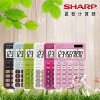夏普EL-M334时尚办公计算器 太阳能 可爱卡通小号便携 电子计算机商务办公财务会计 多彩糖果色 日本韩国风