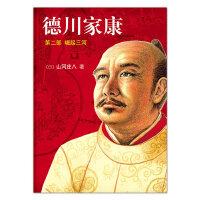"""德川家康2:崛起三河(日本内阁成员、商界领袖必读书:史书、权书、谋书、商书、兵书""""五合一"""")"""