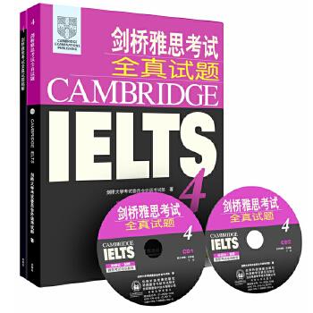 剑桥雅思考试全真试题(4)(附赠配套精解)(CD版)