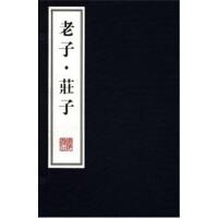 老子・庄子(宣纸线装 一函三册 文华丛书系列)