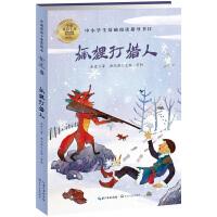 狐狸打猎人(中国童话十家赏析本・金近卷)