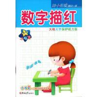 数字描红/小海星幼小衔接每日一练/大格大字保护视力版/学前准备启蒙儿童读物/