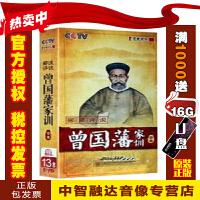 正版包票 郦波评说曾国藩家训 百家讲坛(13DVD)视频讲座音像光盘影碟片