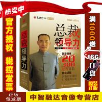 总裁领导力 赵建华(8DVD+1CD)培训视频讲座光盘碟片