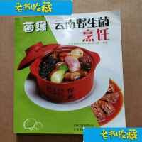[老书收藏]菌缘云南野生菌烹饪 /云南菌缘餐饮管理有限公司 云南?