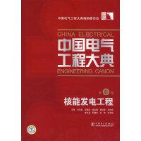 中国电气工程大典(第6卷)・核能发电工程