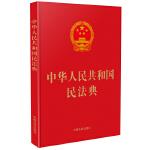 中华人民共和国民法典(16开精装大字本)2020年6月新版 团购电话:4001066666转6
