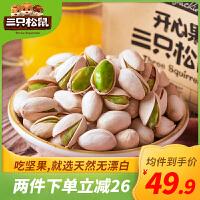 【三只松鼠_开心果225gx2袋】休闲零食坚果炒货干果原味无漂白