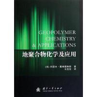 【二手旧书8成新】地聚合物化学及应用 约瑟夫・戴维德维斯 9787118074215