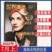 世界博览2021年7月下14期 (另有3-5月上下7/8/9/10/11/12/13期可选)地理旅游杂志非2020年过期